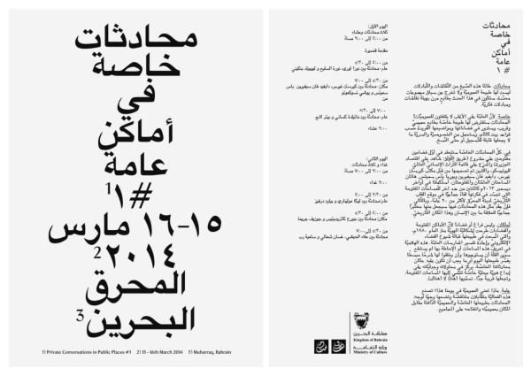 PCPP_Arabic_all.jpg